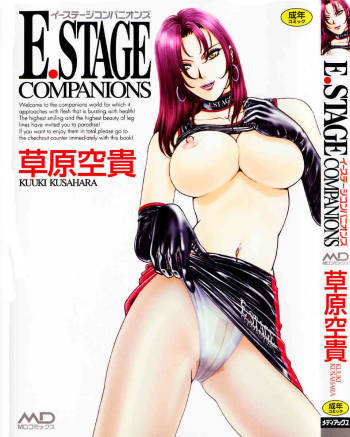 [Kusahara Kuuki] E.Stage Companions Ch. 1 [English] [Sei-Jin] cover
