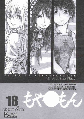 (COMIC1☆2) [all over the Place (Dagashi)] Moya○mon Tales of Doppelganger Ch. 1-3 (Moyashimon) [English] cover