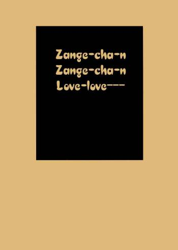 (C75) [TEX-MEX (Red Bear)] Zange-chan Zange-chan, Love-love--- (Kannagi) [English] {Anonygoo} cover