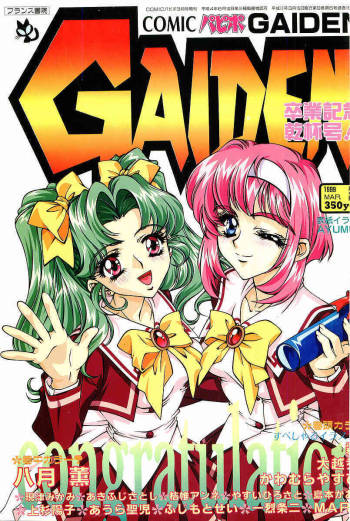 Comic Papipo Gaiden 1999-03 Vol. 56 cover