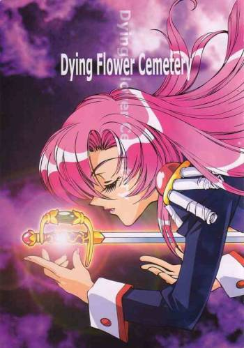 Dying flower cemetery (Shoujo Kakumei Utena) cover