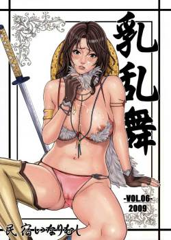 [Minshuku Inarimushi (Syuuen)] Chichi Ranbu Vol. 06 (The OneChanbara)