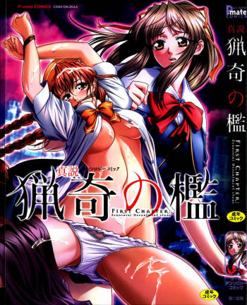 Ryouki First Chapter: Zeroshiki Department Store cover