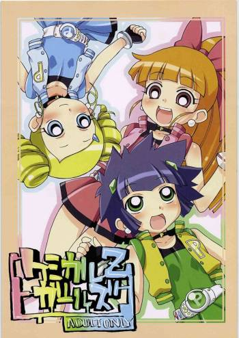 (C71) [Choujikuu Yousai Katyusha (Denki Shougun)] Chemical Girls Z (Demashita Power Puff Girls Z) cover