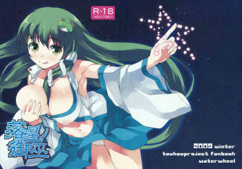 (C77) [Water Wheel (Shirota Dai)] Raku Hoshi no go Miko (Touhou Project) cover