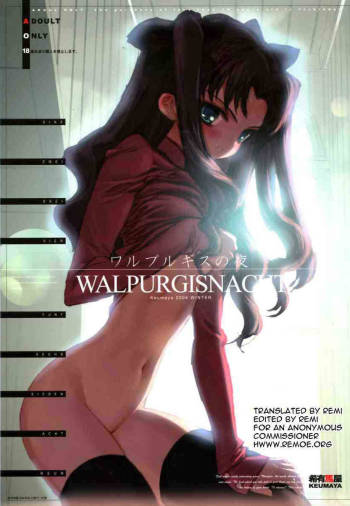 (C67)[Keumaya (Inoue Junichi)] Walpurgisnacht (Fate/stay night)[English] cover