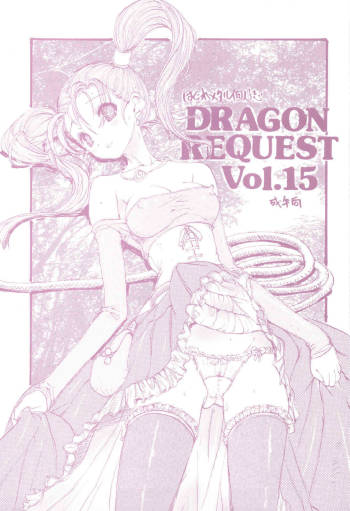 (C77)  [ZINZIN] DRAGON REQUEST Vol.15 (DQ8) cover
