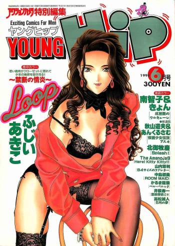 COMIC YOUNG HIP 1998-06 cover