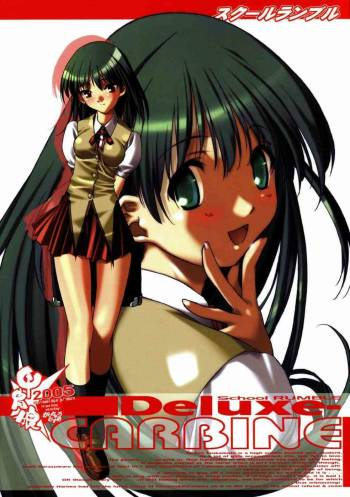 (CR37) [Kacchuu Musume] Deluxe CARBINE (School Rumble) cover