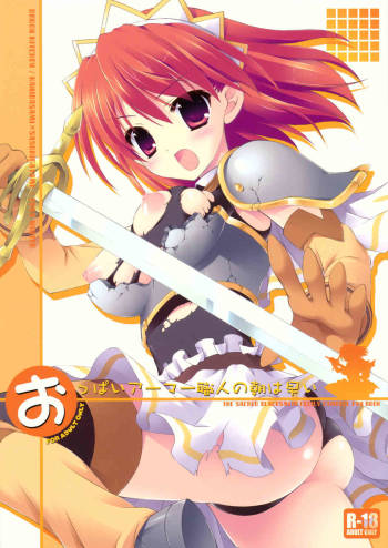 (C77) [Dragon Kitchen] Oppai Armor Shokunin no Asa wa Haya (The Sacred Blacksmith) cover