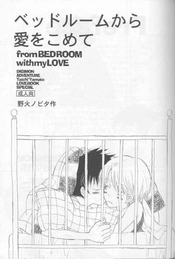 [Digimon] From Bedroom With my Love [Yaoi] cover