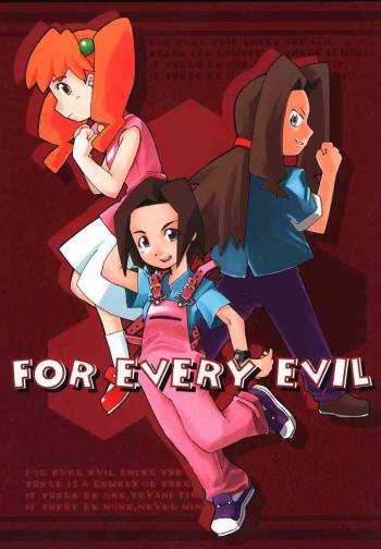 (SC8) [WICKED HEART] FOR EVERY EVIL (Medabots) cover