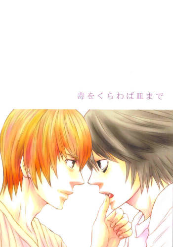 [Death Note] Doku wo Kurawaba (eng) cover