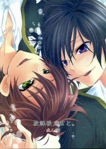 after school with you (Code Geass) cover