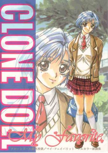 (C54)[Tange Kentou Club] Clone Doll Extracurricular Lesson/My Favorite Full Colour Illustration Book cover