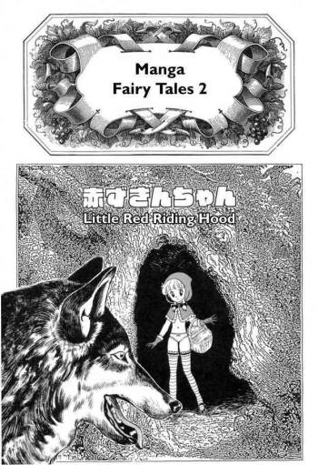 [Kondom] Manga Fairy Tales 2 (Little Red Riding Hood) [ENG] cover