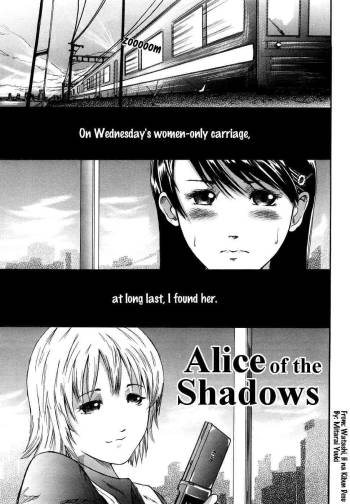 [Mitarai Yuuki] Alice of the Shadows (ENG) [Yurizoku] cover