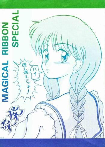 [P Reppuu] Magical Ribbon Special (Hime-chan's Ribbon) cover