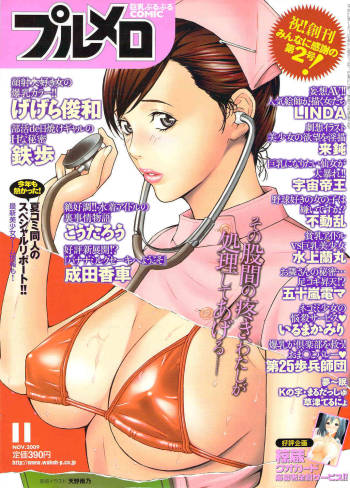 COMIC Purumelo 2009-11 Vol.35 cover
