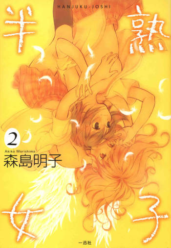 [Akiko Morishima] Hanjuku Joshi Vol.2 (Complete)[English] cover