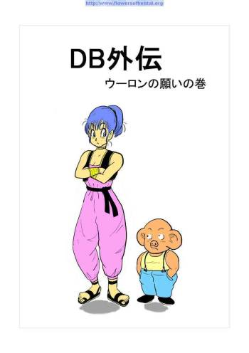 DB Gaiden (dragon ball) cover