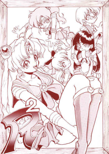 (C45) [Majimadou (Matou)] R2 (Sailor Moon) cover