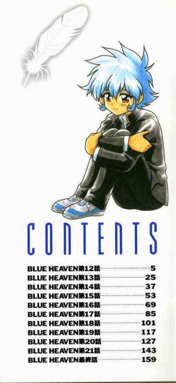 [Shinozaki Rei] Blue Heaven 2 cover
