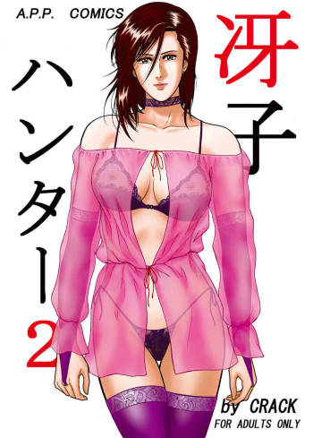 (C70) [Atelier Pinpoint (CRACK)] Saeko Hunter 2 (City Hunter) cover