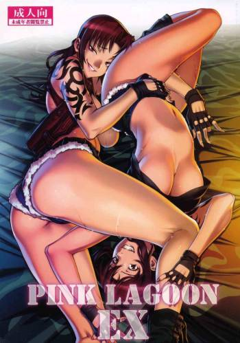 [P-collection] PINK LAGOON EX (Black Lagoon) cover