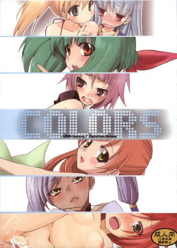 (C74) [URA-innosq (Arima Natsubon)] COLORS (Various) cover