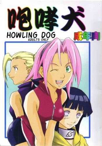 [Karakishi Youhei-dan Shinka] Houkouken | Howling Dog (Naruto) [English] cover
