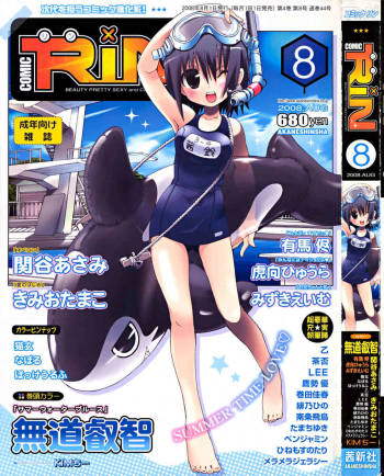 COMIC RiN 2008-08 Vol.44 cover