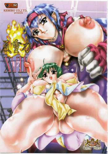(C74) [Kebero Co., Ltd. (Various)] Shin Hanajuuryoku 17 (Macross Frontier) cover