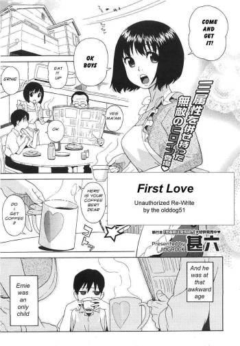 First Love [Re-Write Alert] cover