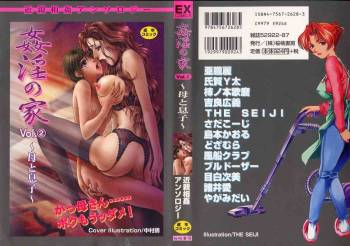 [Anthology] Kanin no Ie (House of Adultery) 2 cover