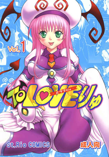 [St. Rio (Kitty)] ToLOVE Ryu Vol. 1 (To LOVE-Ru) cover