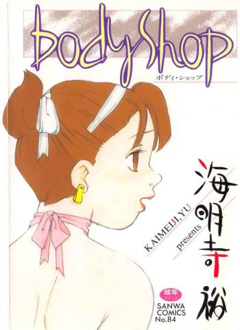 [Kaimeiji Yuu] Body Shop cover