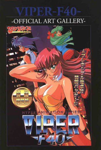 Viper F40 artwork + misc cover