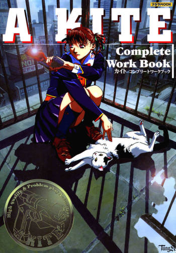 KITE WORKBOOK cover