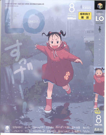 Comic LO 2008-08 Vol.53 cover