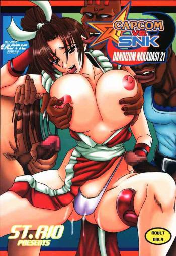 [Puniket 03] [ST RIO (Kitty, Kouenji Rei)] CAPCOM VS. SNK DANDIZUM NAKADASI 21 (Capcom VS SNK) cover