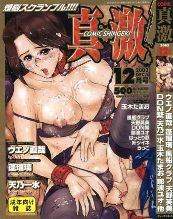Comic Shingeki 2003-12 cover