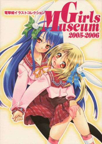 Dengeki-Hime Collection - Girls Museum 2005-2006 cover
