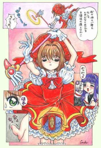 Sakura Card Captor (futanari) full color [JINJIN] cover