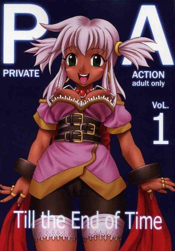 [St Rio] Private Action vol. 1 (Star Ocean) cover