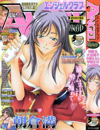 Angel Club 2008-05 Vol. 111 cover