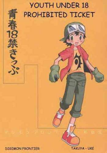 [Kuruguru DNA (Hoshiai Hilo)] Seishun 18 Kin Kippu (Digimon Frontier) [English] [Incomplete] cover