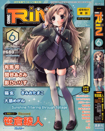 COMIC RiN 2008-06 Vol.42 cover