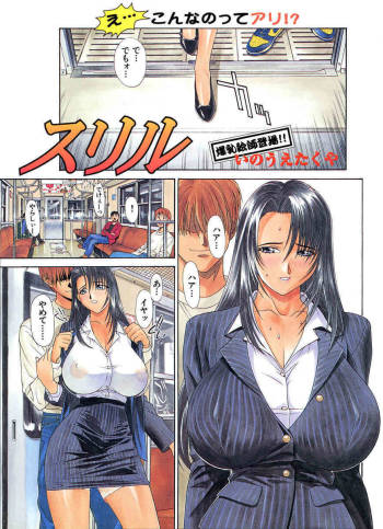 Thrill 1-5 cover