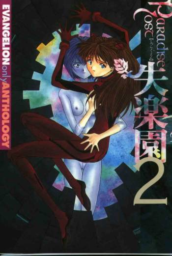 (Various) Shitsurakuen 2 | Paradise Lost 2 - Chapter 10 - I Don't Care If You Hurt Me Anymore - (Neon Genesis Evangelion) [English] cover